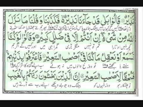Qari Syed Sadaqat Ali - Surah Mulk (1/2)