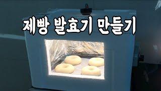 제빵 반죽 발효기 만들기- 아이스박스로 홈베이킹 발효기…