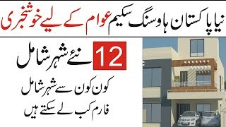 Naya Pakistan Housing Programme12 Cities Added To Naya Pakistan Housing Programme