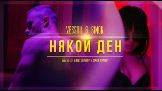 VESSOU x SIMON - НЯКОЙ ДЕН (OFFICIAL VIDEO)
