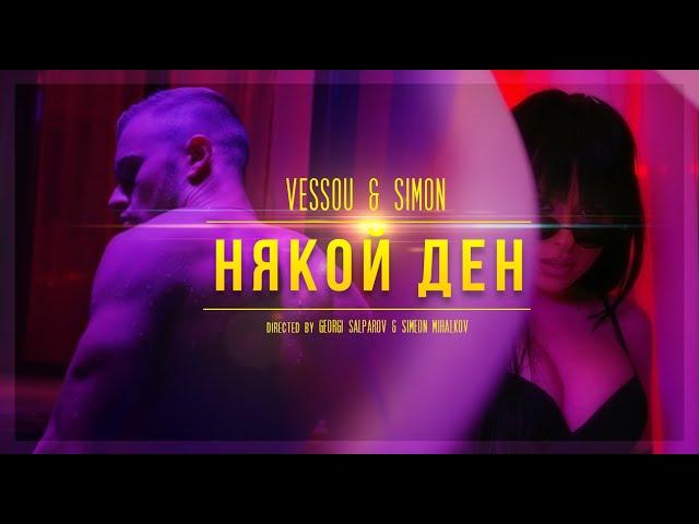 VESSOU x SIMON - НЯКОЙ ДЕН (OFFICIAL VIDEO)