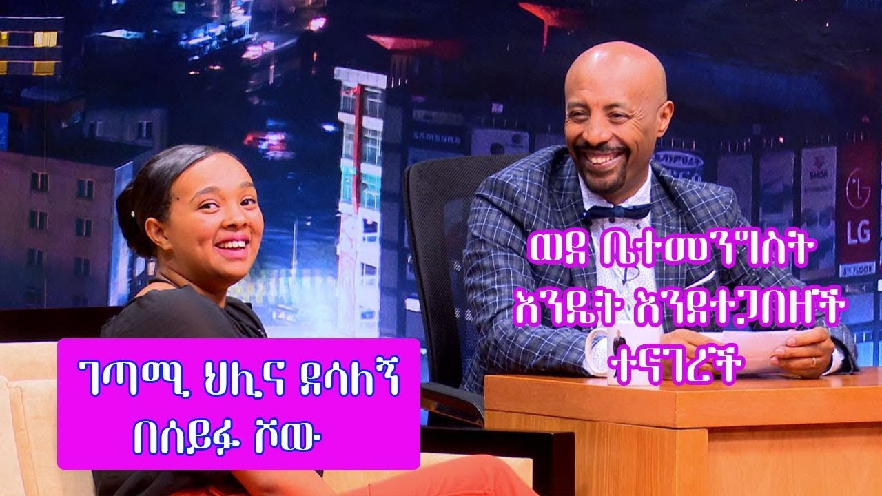 Hilina Desalegn interview Part 2 on Seifu on EBS