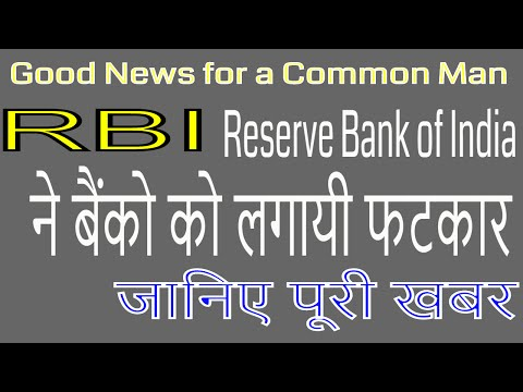 RBI directed all Banks to Recording of Details of Transactions in Passbook/ Statement of Account