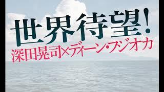 『海を駆ける』予告編