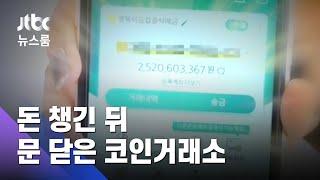"""""""코인 사두면 대박""""…수십 억 챙긴 뒤 문 닫은 거래소 / JTBC 뉴스룸"""