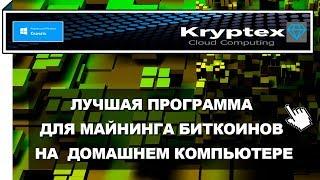 Как майнить биткоины на домашнем компьютере #биткоин с помощью ПК