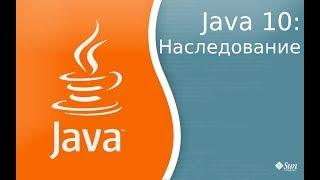 Урок по Java 10: Наследование.