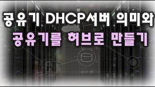 ◆네트워크 초보자를 위한◆ 공유기 DHCP서버 의미와 …