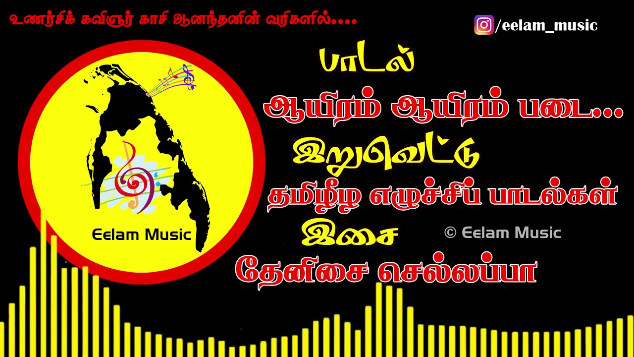 Aayiram Aayiram Padai | ஆயிரம் ஆயிரம் படை | Chellappa Songs | Eelam songs