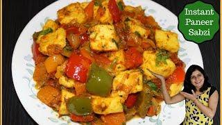 अगर आपको कोई पनीर सब्ज़ी खाने का मन हो,बहुत कम समय में बनजाने वाली तो यही बेस्ट है - Paneer Sabzi