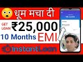 😲Loan Dost - Get ₹25,000 instent Loan   10 Month easy EMI    Completely paperless process hindi  