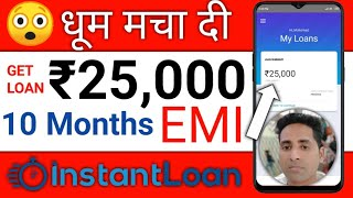 😲Loan Dost - Get ₹25,000 instent Loan | 10 Month easy EMI |  Completely paperless process hindi | Video
