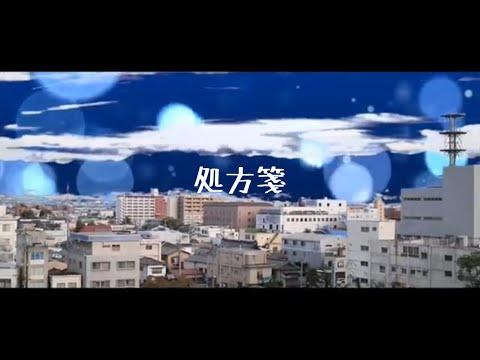 【MV】処方箋 - Yuulo