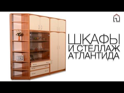 Шкафы и Стеллаж АТЛАНТИДА