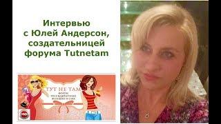 Легко ли жить в США русским женам и невестам? Интервью с Юлей Андерсон
