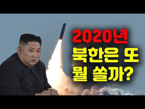 2020년 북한의 새로운 전략무기 전망