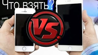 iPhone 6 или iPhone 5S - что взять?