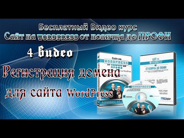 4 Регистрация домена для сайта WordPress