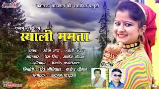 Syali Mamta | Latest Garhwali Song 2017 | Ramesh Rana , Jyoti Panwar