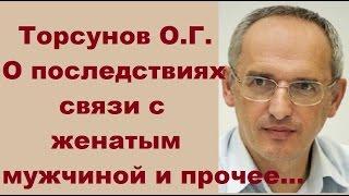 Торсунов О.Г. О последствиях связи с женатым мужчиной и прочее... Рига