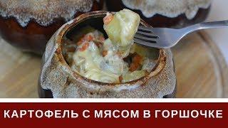 Картофель С Мясом В Горшочках Очень Вкусно