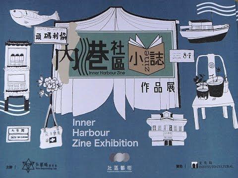 內港小誌 x Exposição - Inner Harbour Zine