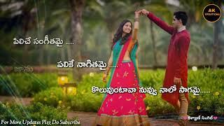 Nachinave Navvula Gopamma Telugu Lyrical Love Song Whatsapp Status❤❤