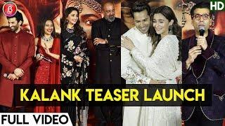 Kalank | Teaser Launch | Varun | Aditya Roy | Sanjay | Alia | Sonakshi | Madhuri | Full Video