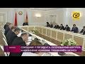Александр Лукашенко лично утвердит минимальный набор нормативов для субъектов х�