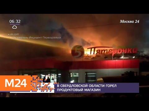 В Первоуральске произошел пожар в Пятерочке - Москва 24