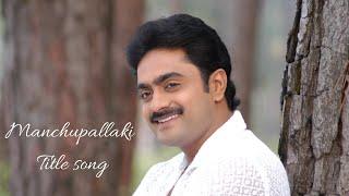 manchupallaki title song