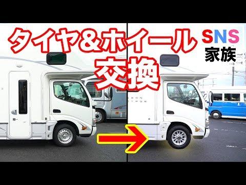キャンピングカーの足回りカスタム!タイヤ&ホイール交換| SNS Family