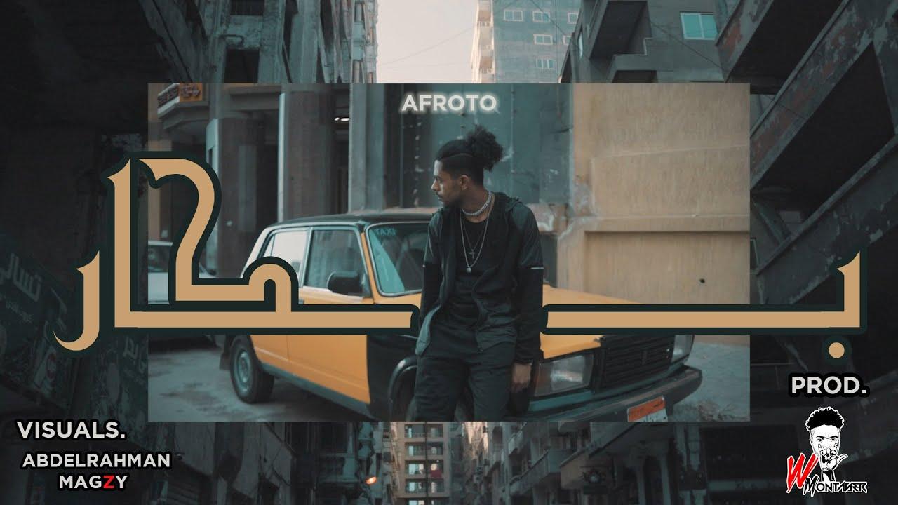 تحميل AFROTO – BAKAR | عفروتو – بكار (OFFICIAL MUSIC VIDEO) PROD . WEZZA MONTASER
