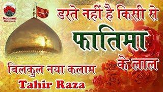बिलकुल नई नात__Darte Nahi Kisi Se Kabhi Fatima Ke Lal__ Tahir Raza Rampuri New Naat 2017
