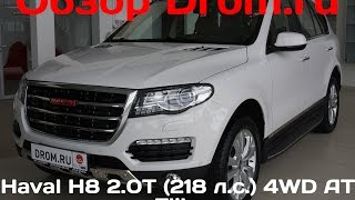 Haval H8 2016 2.0T (218 л.с.) 4WD AT Elite - видеообзор