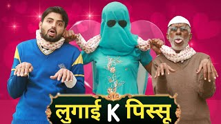Lugai Ke Pissu || Haryanvi Comedy || DESI PANCHAYAT || MORNA ENTERTAINMENT || BIGO LIVE