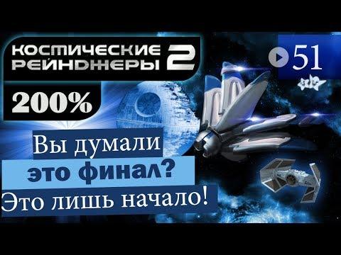 Космические Рейнджеры 2 Прохождение 200% #51 ▪ Нифигац себе!