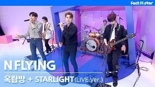 [메들리] N.Flying - 옥탑방 + STARLIG…