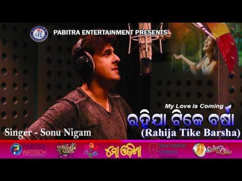 RAHIJA TIKE BARSHA|| Superhit Odia Popular Modern Song || Exclussive Rain Song || Singer Sonu Nigam