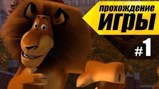 Мадагаскар #1 Король Нью-Йорка (Побег из зоопарка) - Прохождение игры(Традиционно стандартные игры для детей не вызывают особого восторга у взрослых. Однако прохождение игры..., 2014-07-24T18:39:56.000Z)