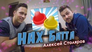 НахБаттл Алексей Столяров
