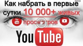 Как раскрутить видео в YouTube и набрать 10000 живых просмотров в сутки