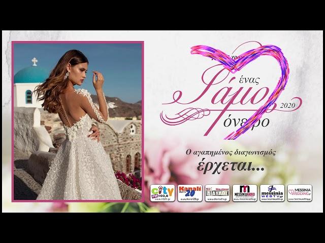 ΕΝΑΣ ΓΑΜΟΣ ΟΝΕΙΡΟ TV SPOT - www.messiniawebtv.gr
