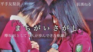 欅坂の最年少でありながら全曲連続センターであり続けたてち。 ひらがなけやきとしてたった1人で活動を初め、皆と違う道順で欅坂に入ったねる...