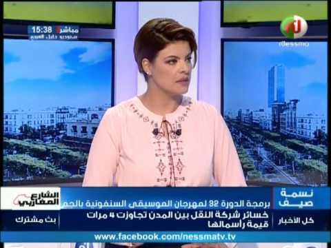 تونس البية مع الضيف رمزي جنيح : المدير التنفيذي لمهرجان الموسيقى السنفونية بالجم