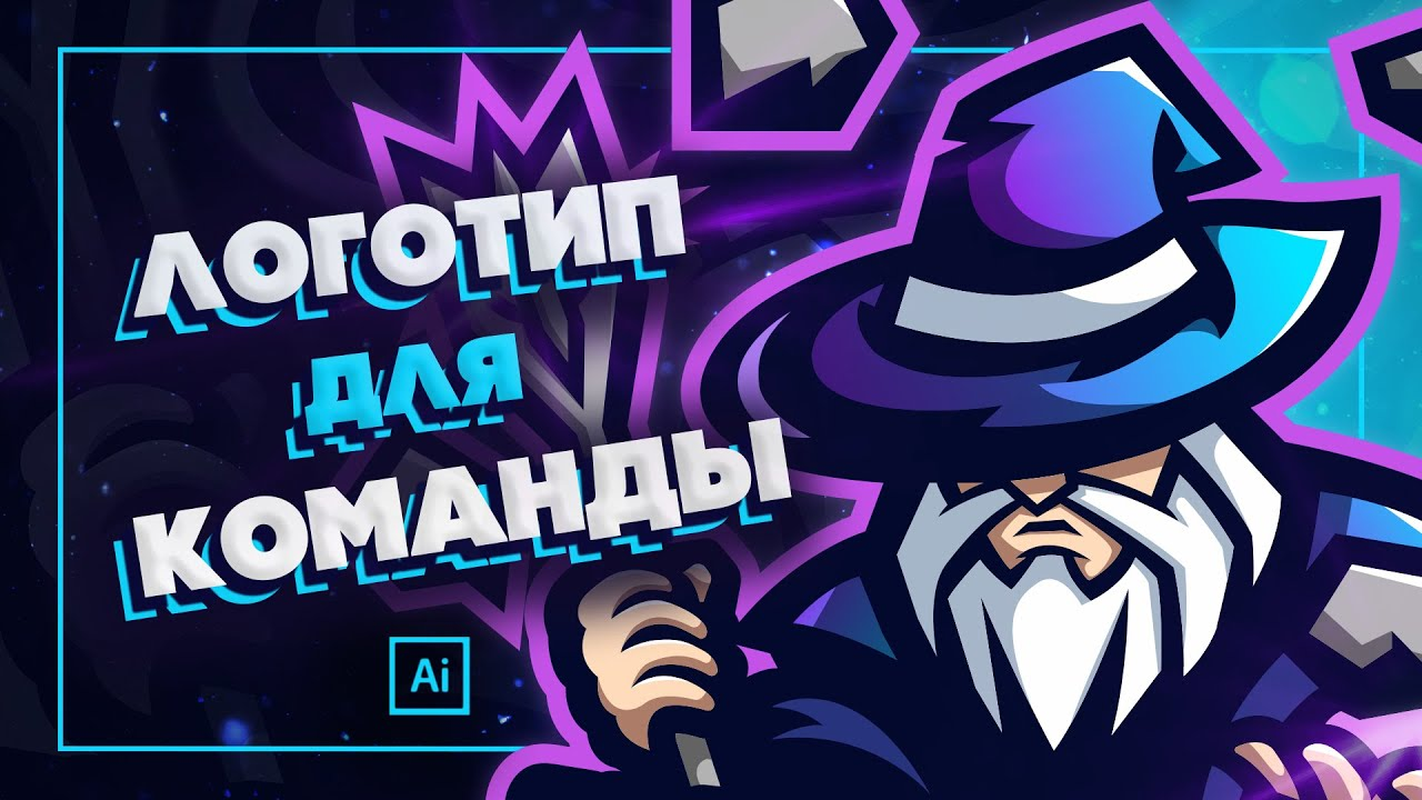 Как сделать крутой логотип для Ютуб канала