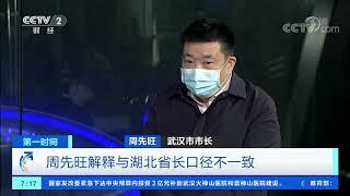 《第一时间》 20200128 1/2| CCTV财经