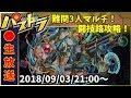 【生放送】難関3人マルチ!闘技路攻略!【パズドラ】