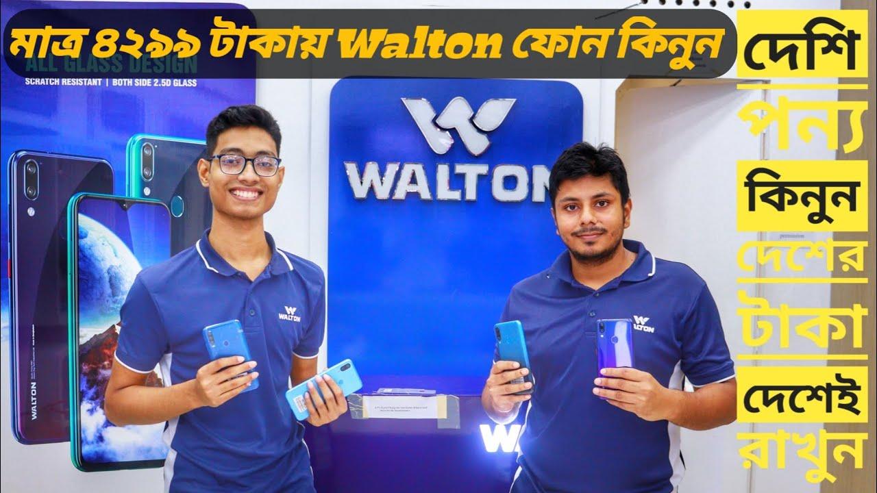 Walton Smartphone Update Price In BD 2020 || Walton Mobile Price ...