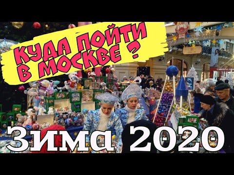 КУДА ПОЙТИ В МОСКВЕ 2020?